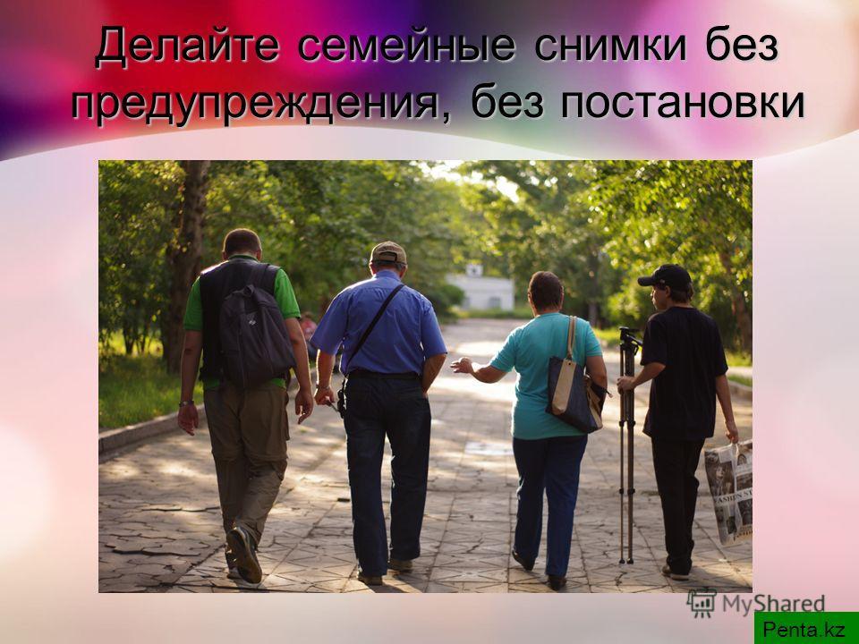 Делайте семейные снимки без предупреждения, без постановки Penta.kz