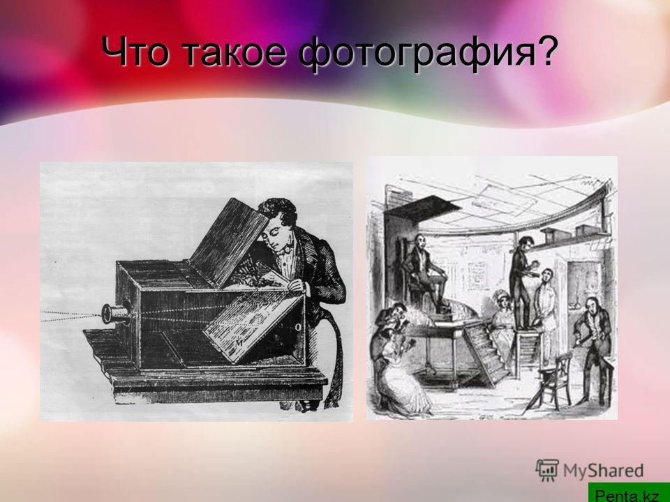 Что такое фотография? Penta.kz