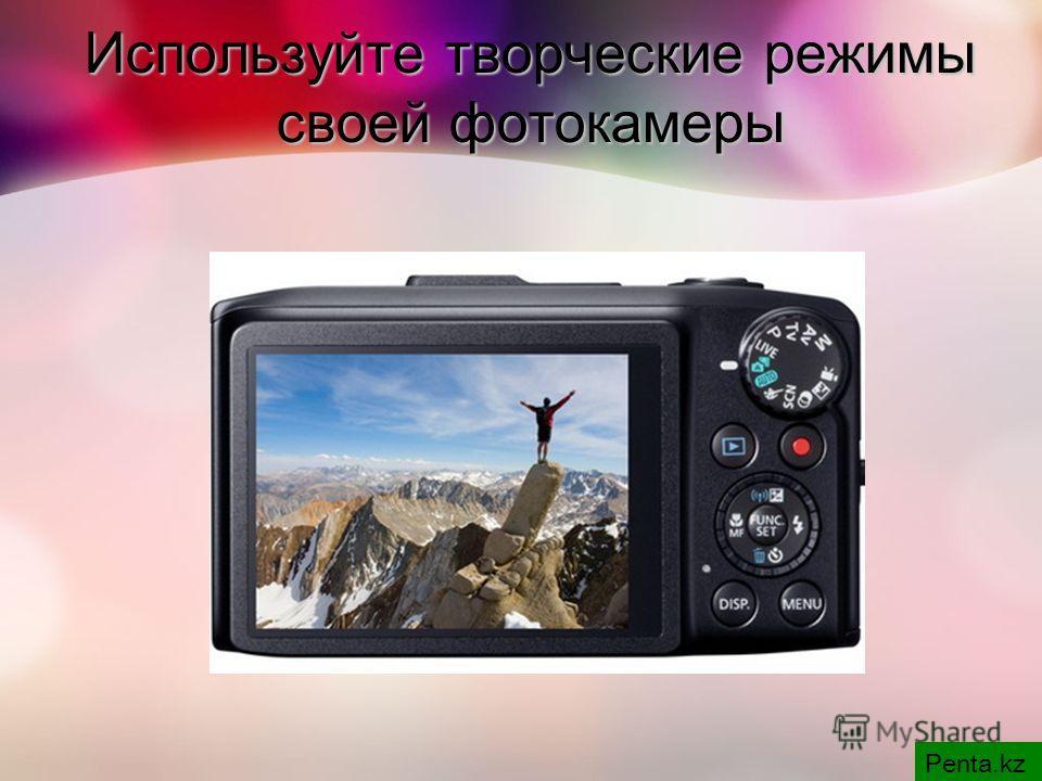 Используйте творческие режимы своей фотокамеры Penta.kz