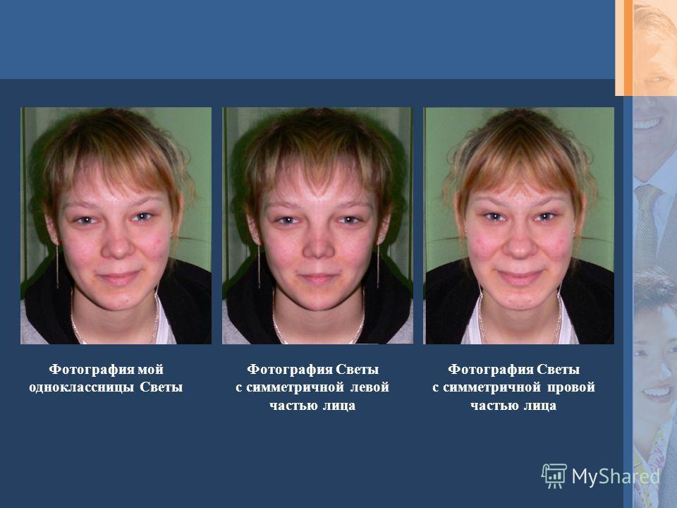 Фотография мой одноклассницы Светы Фотография Светы с симметричной левой частью лица Фотография Светы с симметричной провой частью лица