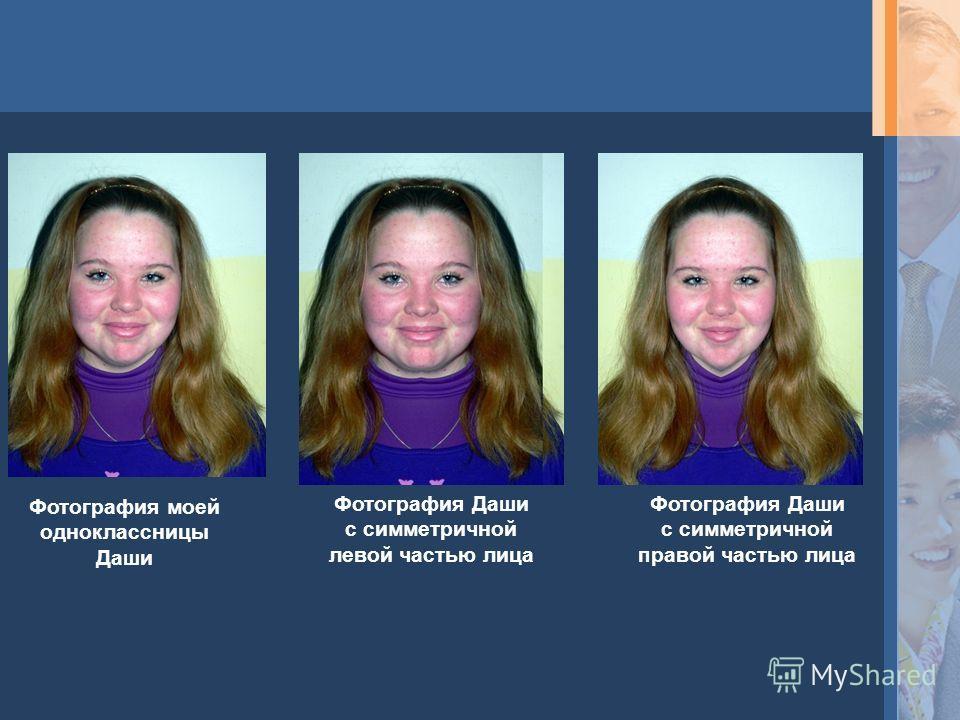 Фотография моей одноклассницы Даши Фотография Даши с симметричной левой частью лица Фотография Даши с симметричной правой частью лица