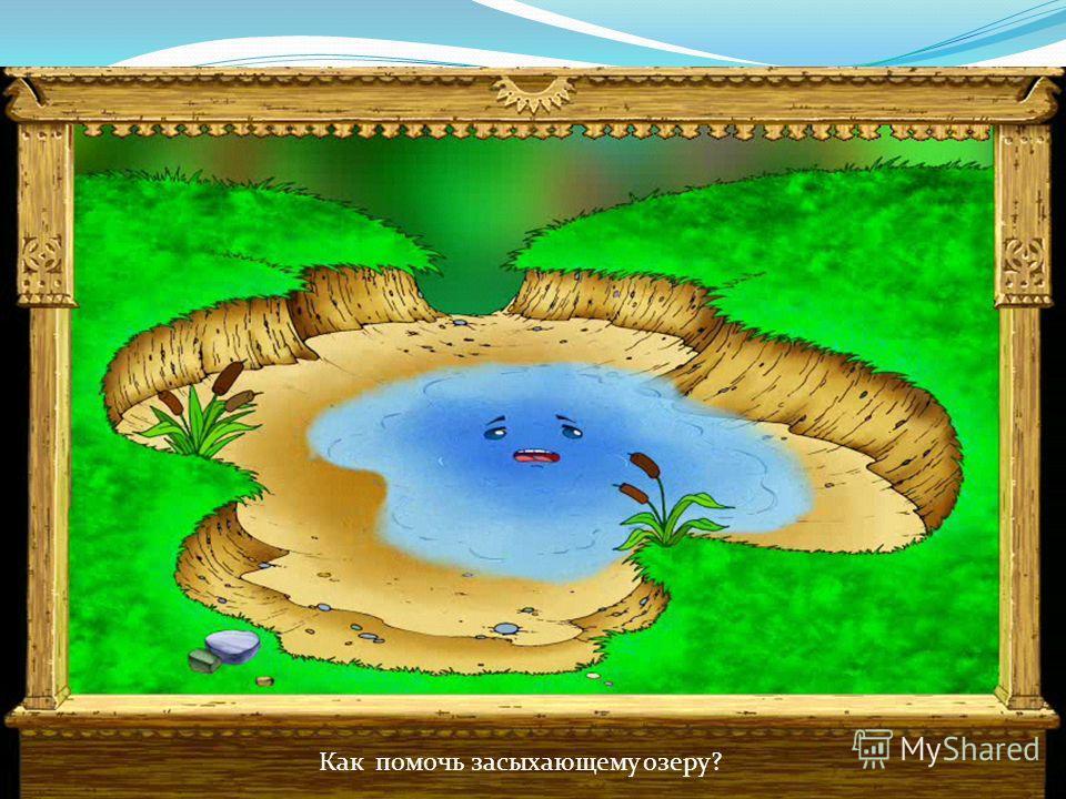 Как помочь засыхающему озеру?