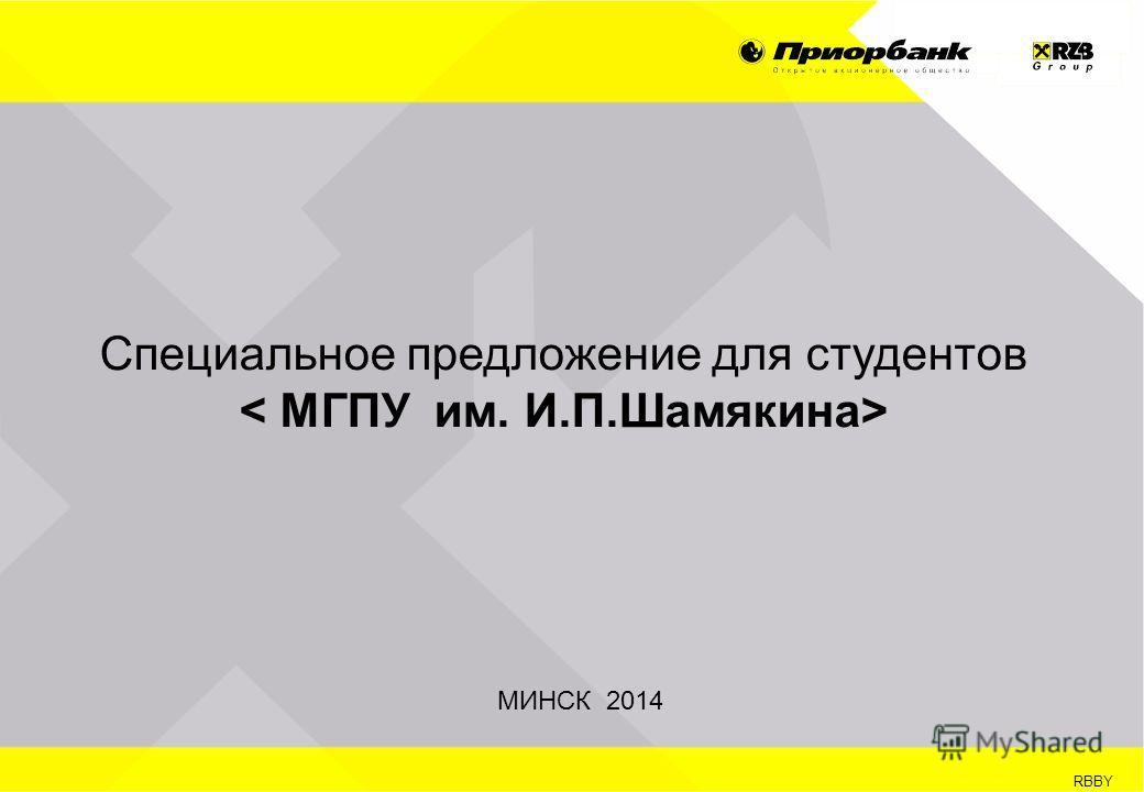 RBBY Специальное предложение для студентов МИНСК 2014