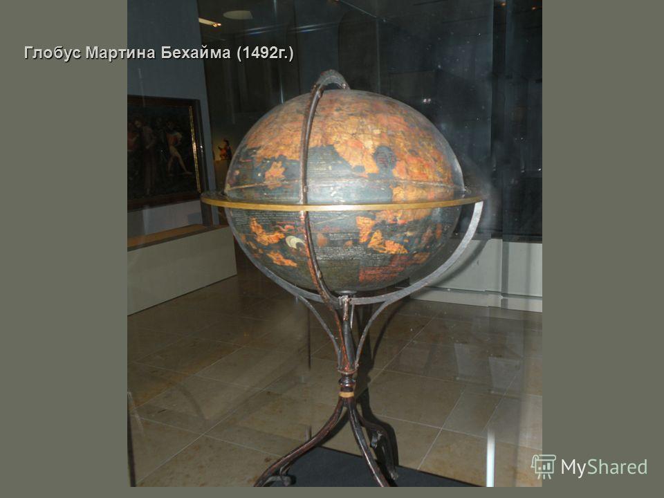 Глобус Мартина Бехайма (1492 г.)
