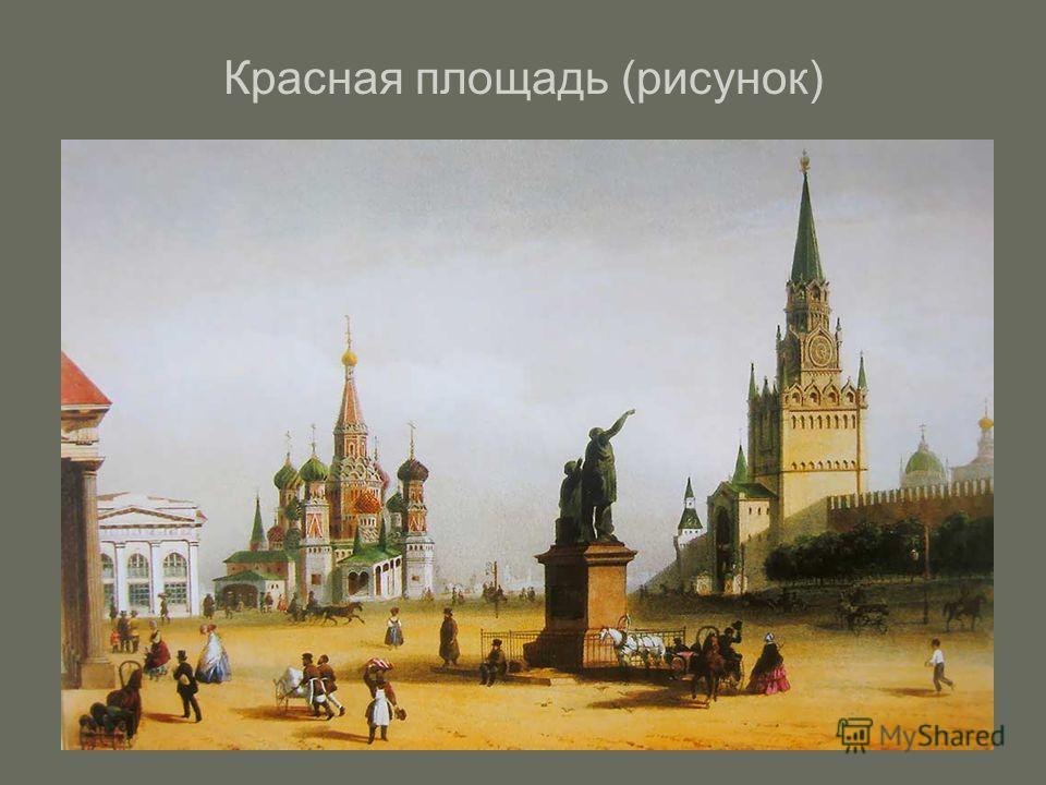 Красная площадь (рисунок)