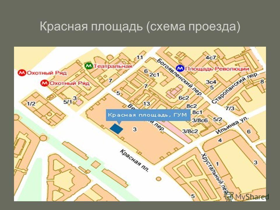 Красная площадь (схема проезда)