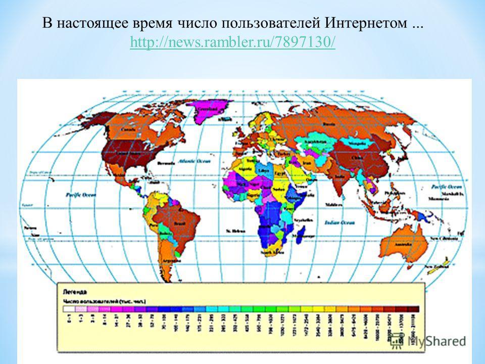 В настоящее время число пользователей Интернетом... http://news.rambler.ru/7897130/ http://news.rambler.ru/7897130/