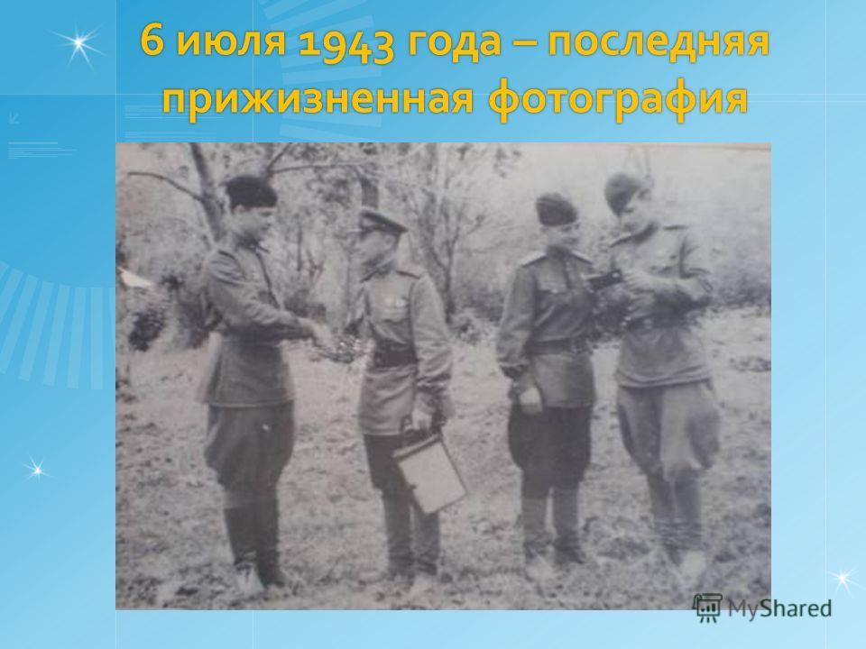 6 июля 1943 года – последняя прижизненная фотография