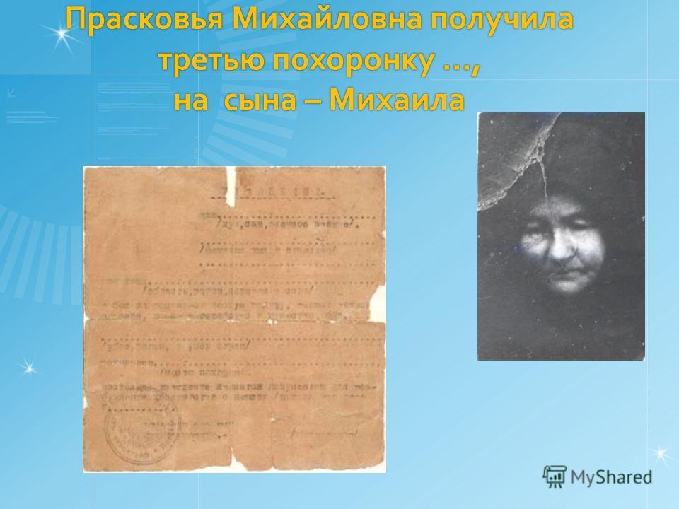 Прасковья Михайловна получила третью похоронку …, на сына – Михаила