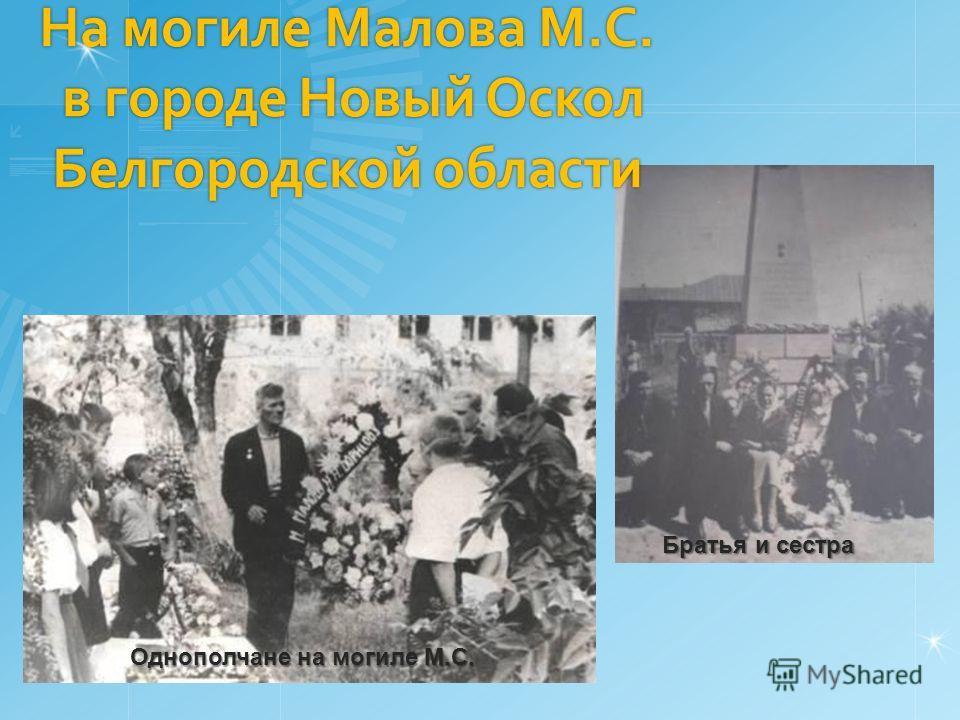 Братья и сестра На могиле Малова М.С. в городе Новый Оскол Белгородской области Однополчане на могиле М.С.