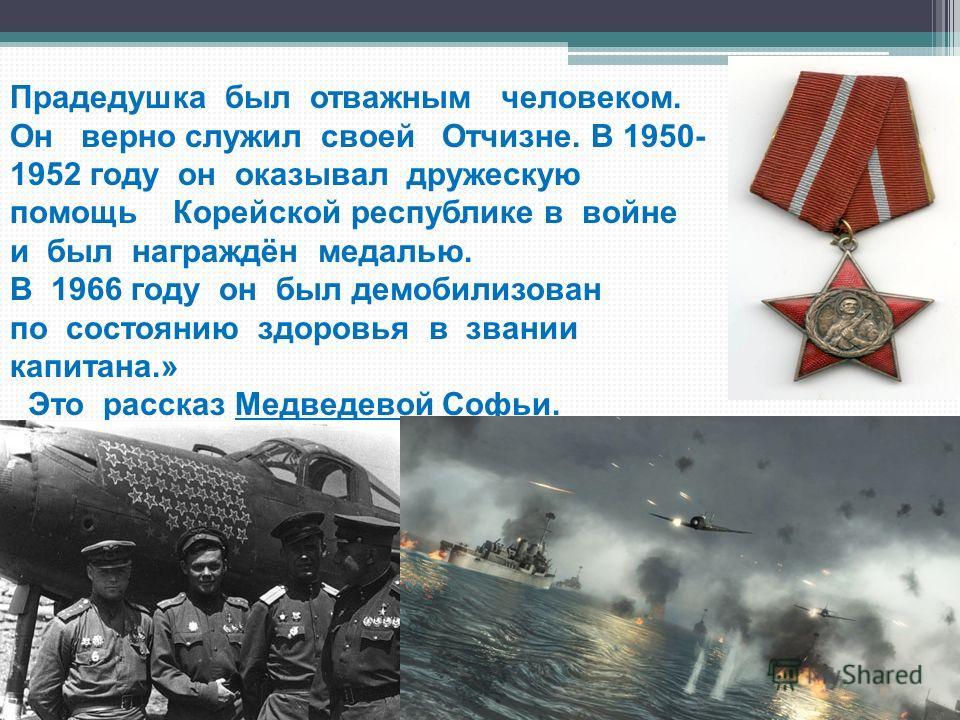 Мой прадедушка – Никулин Василий Васильевич окончил лётную школу. В августе 1941 года добровольцем ушёл на фронт. Ему тогда было 17 лет. Дедушка был лётчиком и воевал на Северном Кавказе. За храбрость, стойкость и мужество он награждён был 18 орденам