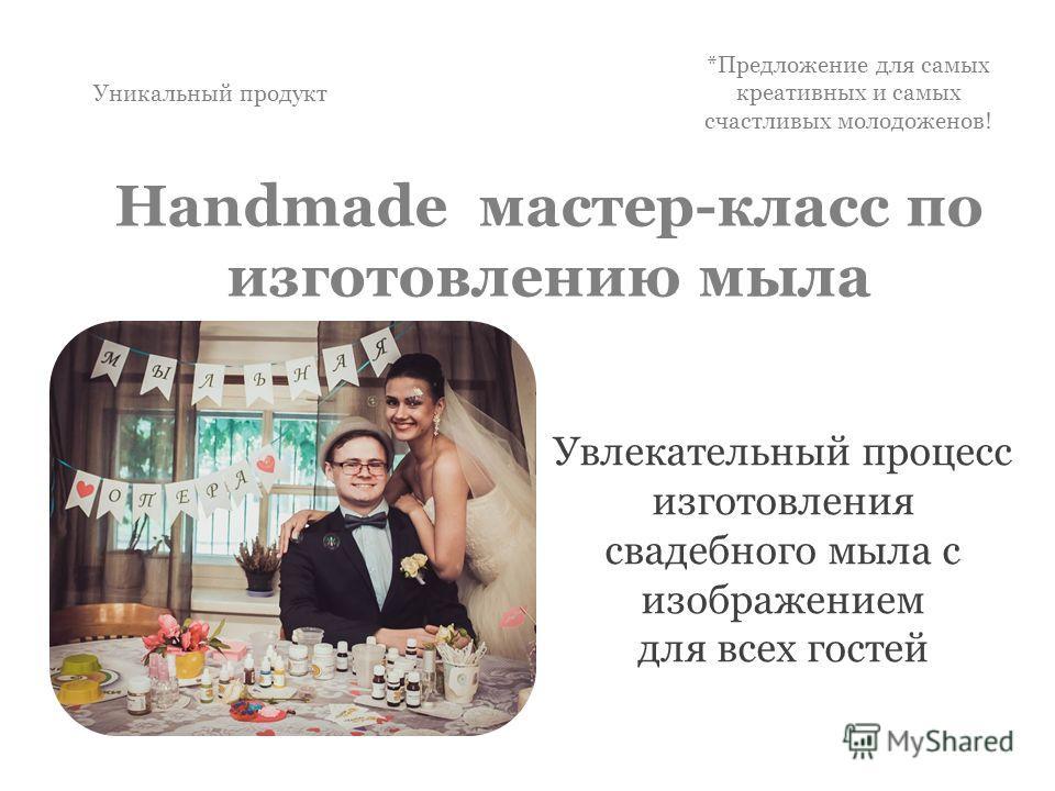 Handmade мастер-класс по изготовлению мыла Увлекательный процесс изготовления свадебного мыла с изображением для всех гостей *Предложение для самых креативных и самых счастливых молодоженов! Уникальный продукт