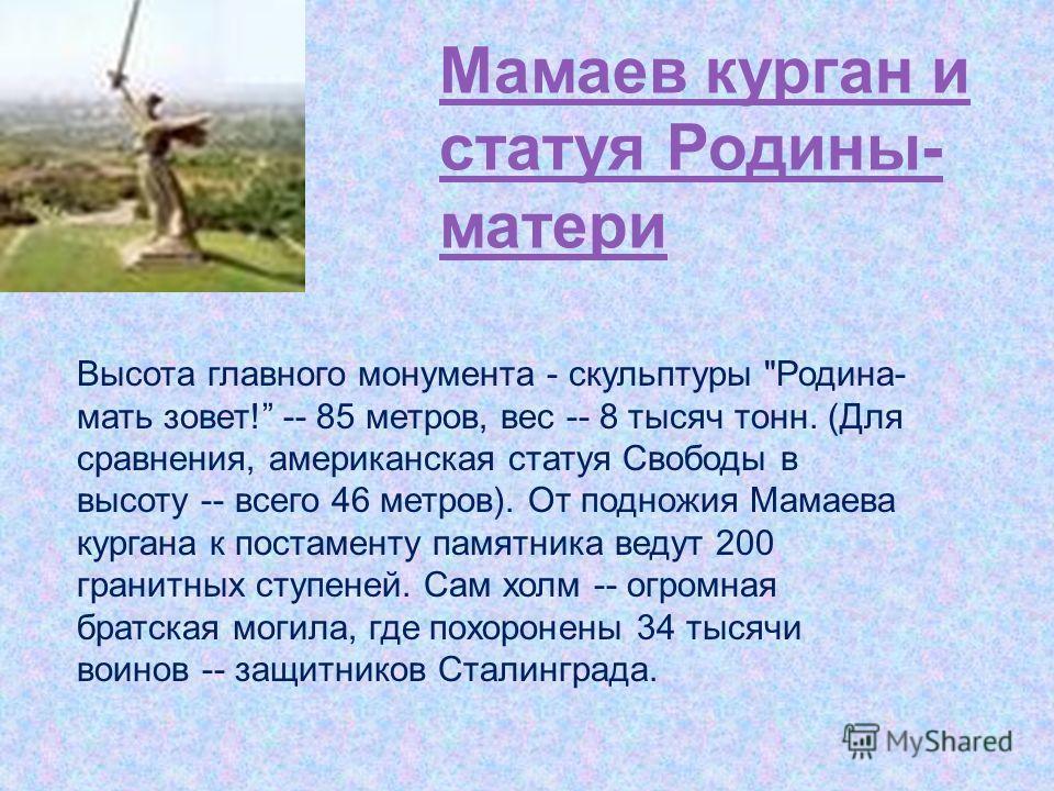 Мамаев курган и статуя Родины- матери Мамаев курган и статуя Родины- матери Высота главного монумента - скульптуры