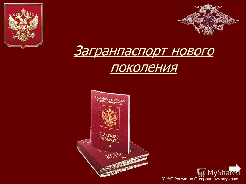 Загранпаспорт нового поколения УФМС России по Ставропольскому краю