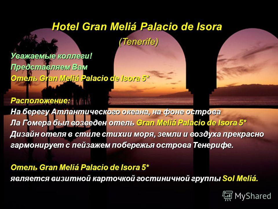 Hotel Gran Meliá Palacio de Isora (Tenerife) Уважаемые коллеги! Представляем Вам Отель Gran Meliá Palacio de Isora 5* Расположение: На берегу Атлантического океана, на фоне острова Ла Гомера был возведен отель Gran Meliá Palacio de Isora 5* Дизайн от