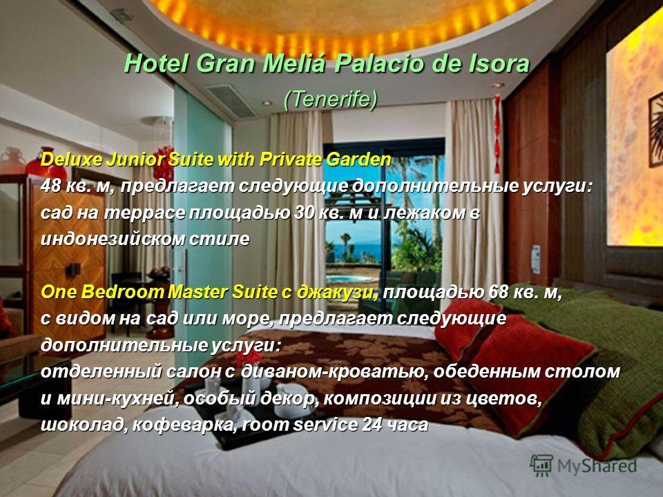 Hotel Gran Meliá Palacio de Isora (Tenerife) Deluxe Junior Suite with Private Garden 48 кв. м, предлагает следующие дополнительные услуги: сад на террасе площадью 30 кв. м и лежаком в индонезийском стиле One Bedroom Master Suite с джакузи, площадью 6