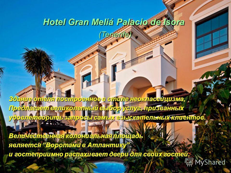 Hotel Gran Meliá Palacio de Isora (Tenerife) Здание отеля построенное в стиле неоклассицизма, Предлагает великолепный выбор услуг, призванных удовлетворить запросы самых взыскательных клиентов. Величественная колониальная площадь является Воротами в