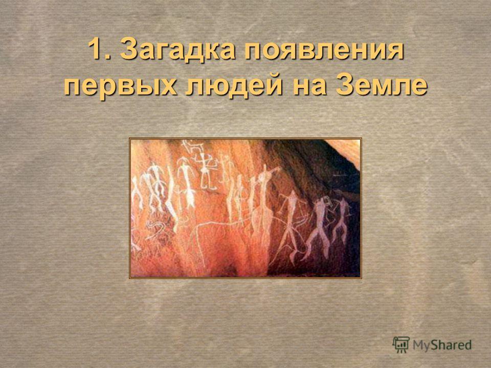 1. Загадка появления первых людей на Земле