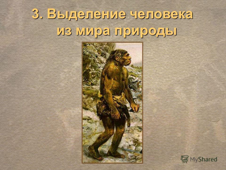 3. Выделение человека из мира природы