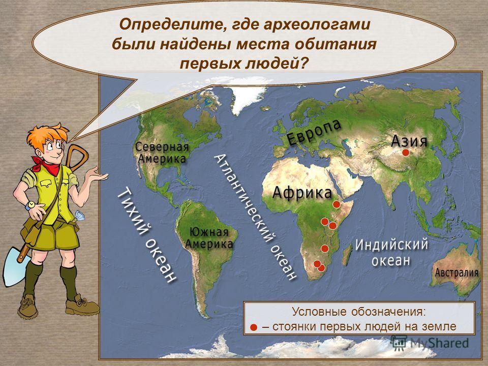 Определите, где археологами были найдены места обитания первых людей? Условные обозначения: – стоянки первых людей на земле