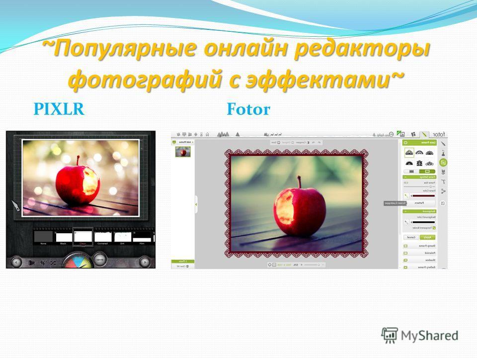 ~Популярные онлайн редакторы фотографий с эффектами~ PIXLR Fotor