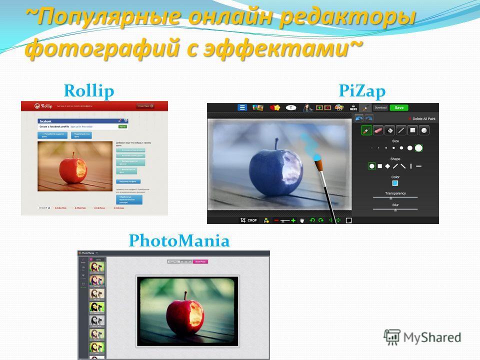 ~Популярные онлайн редакторы фотографий с эффектами~ Rollip PiZap PhotoMania
