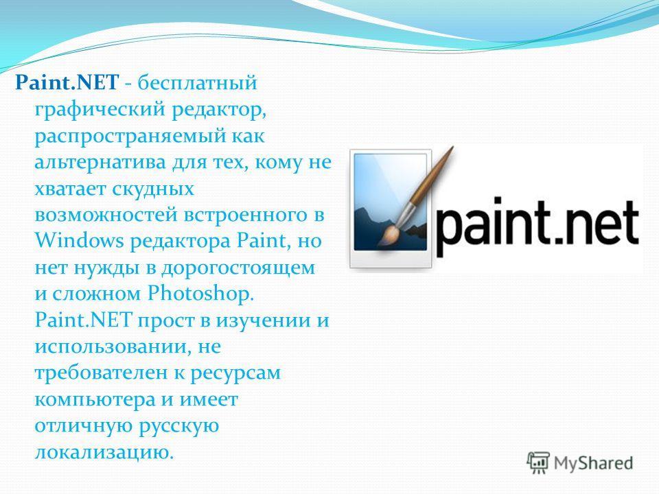 Paint.NET - бесплатный графический редактор, распространяемый как альтернатива для тех, кому не хватает скудных возможностей встроенного в Windows редактора Paint, но нет нужды в дорогостоящем и сложном Photoshop. Paint.NET прост в изучении и использ