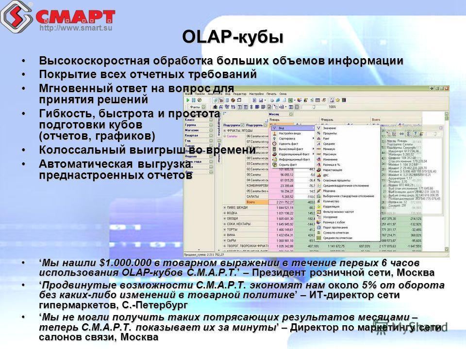 http://www.smart.su Высокоскоростная обработка больших объемов информации Высокоскоростная обработка больших объемов информации Покрытие всех отчетных требований Покрытие всех отчетных требований Мгновенный ответ на вопрос для принятия решений Мгнове