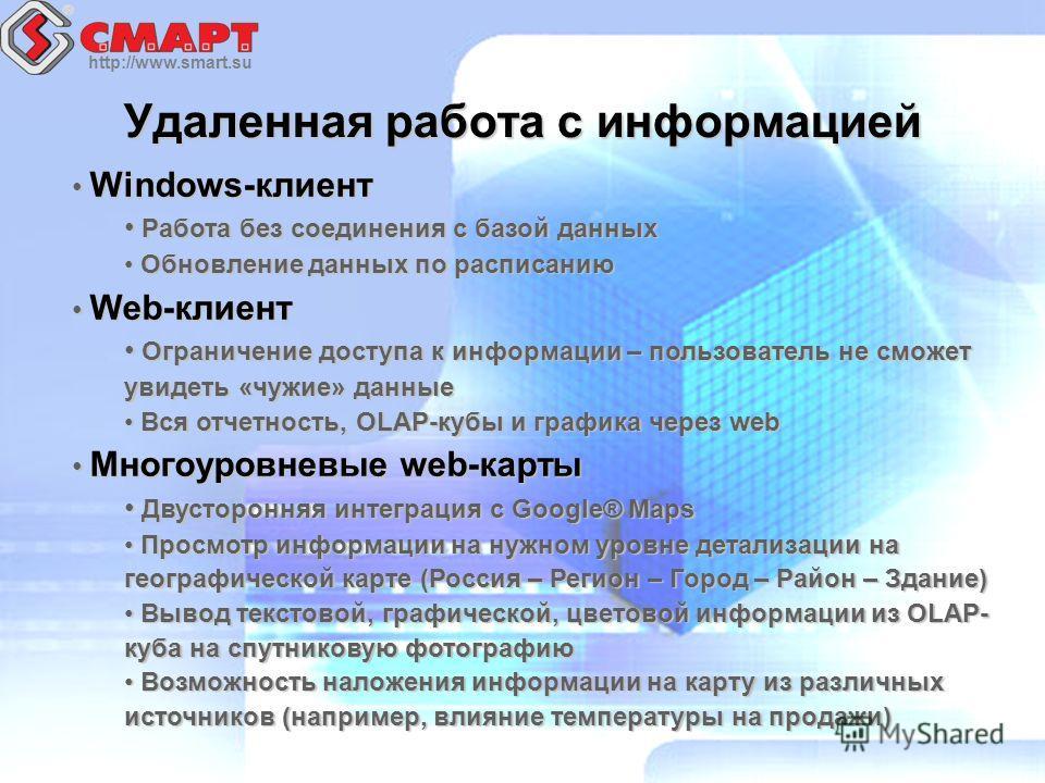 http://www.smart.su Удаленная работа с информацией Windows-клиент Windows-клиент Работа без соединения с базой данных Работа без соединения с базой данных Обновление данных по расписанию Обновление данных по расписанию Web-клиент Web-клиент Ограничен