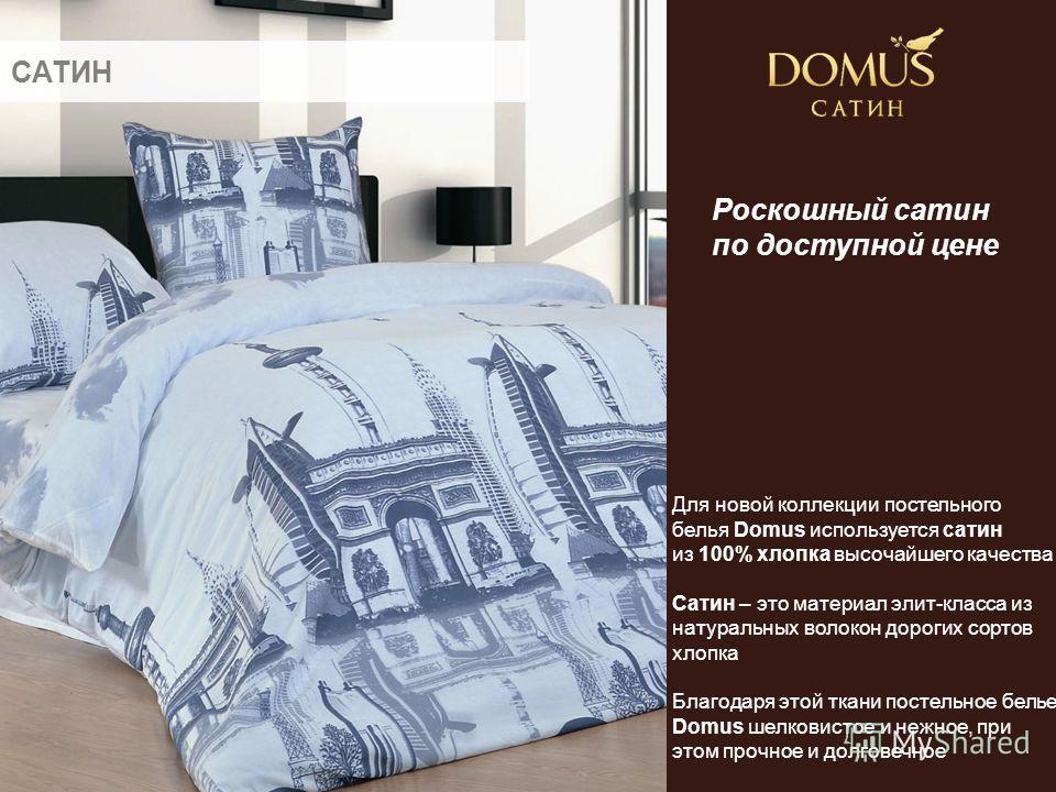Для новой коллекции постельного белья Domus используется сатин из 100% хлопка высочайшего качества Сатин – это материал элит-класса из натуральных волокон дорогих сортов хлопка Благодаря этой ткани постельное белье Domus шелковистое и нежное, при это