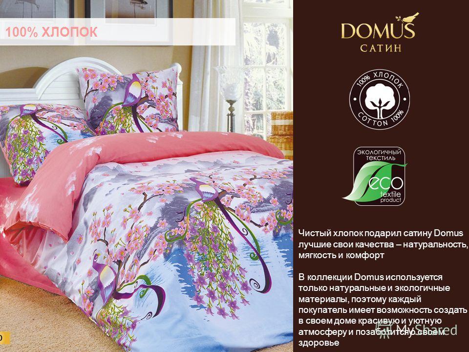 Чистый хлопок подарил сатину Domus лучшие свои качества – натуральность, мягкость и комфорт В коллекции Domus используется только натуральные и экологичные материалы, поэтому каждый покупатель имеет возможность создать в своем доме красивую и уютную