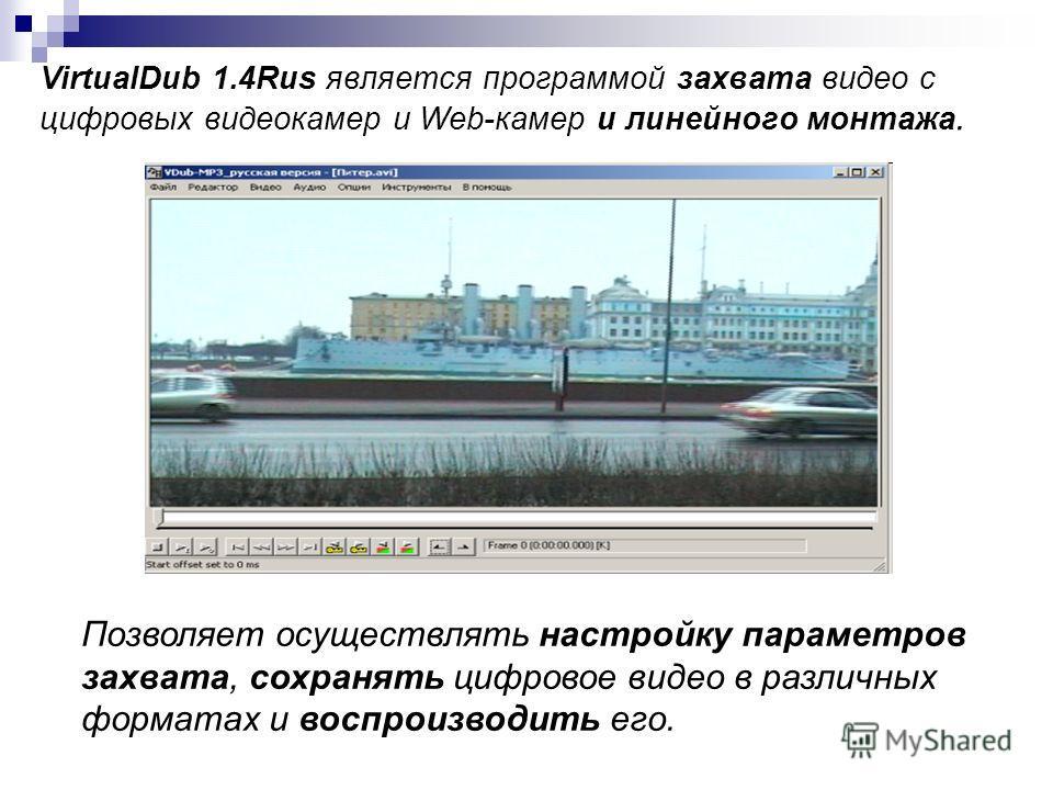 VirtualDub 1.4Rus является программой захвата видео с цифровых видеокамер и Web-камер и линейного монтажа. Позволяет осуществлять настройку параметров захвата, сохранять цифровое видео в различных форматах и воспроизводить его.