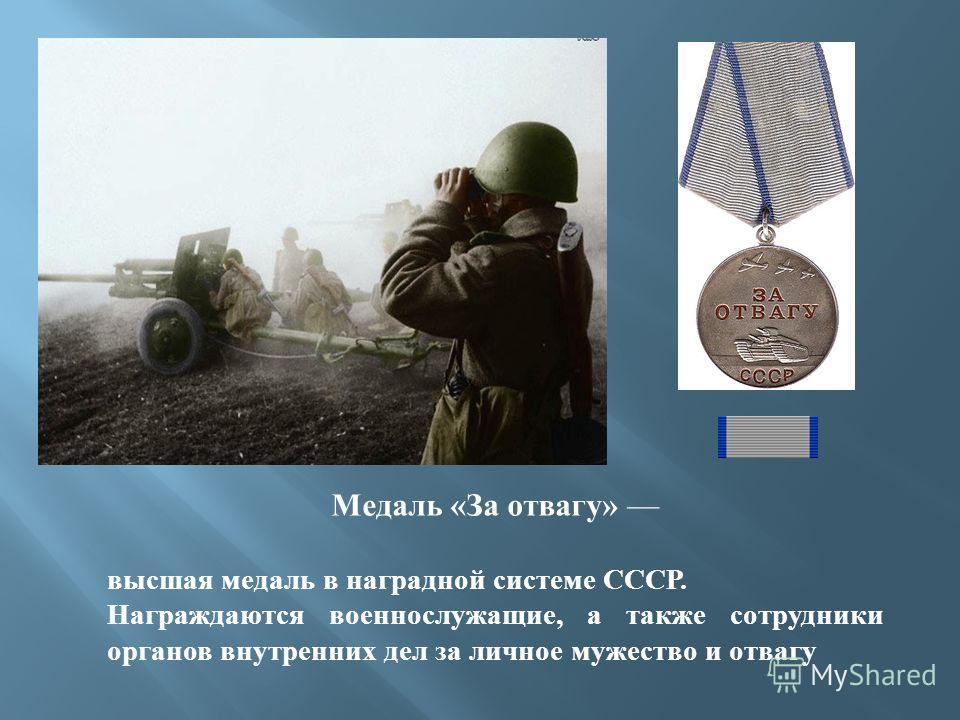 Медаль «За отвагу» высшая медаль в наградной системе СССР. Награждаются военнослужащие, а также сотрудники органов внутренних дел за личное мужество и отвагу