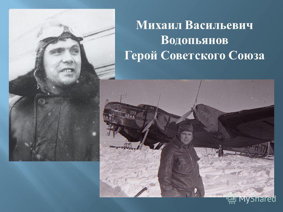Михаил Васильевич Водопьянов Герой Советского Союза