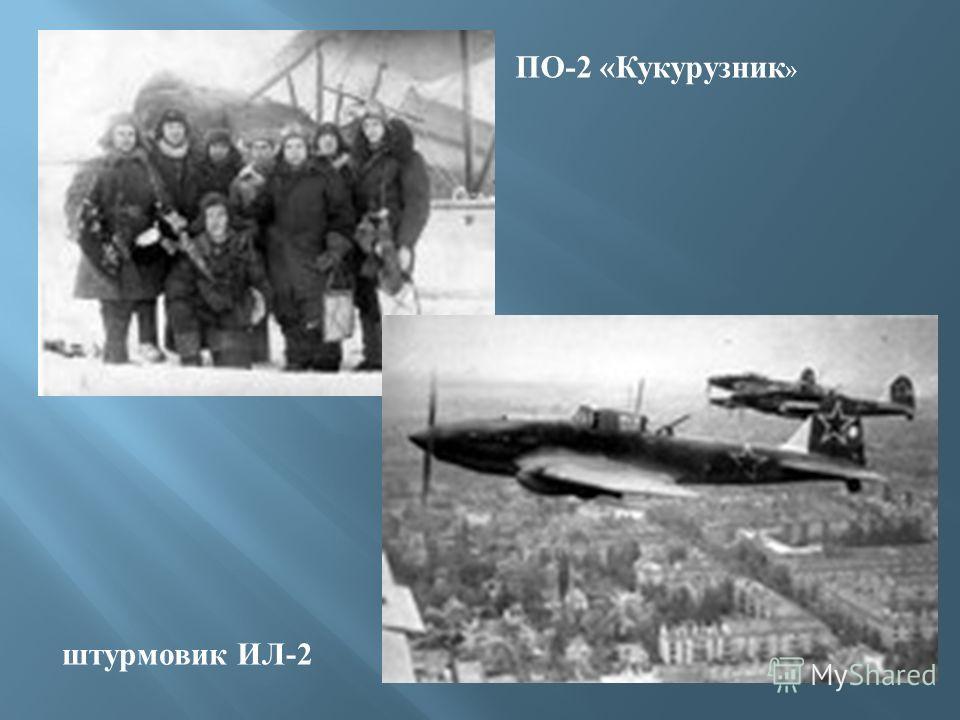 ПО-2 «Кукурузник » штурмовик ИЛ-2