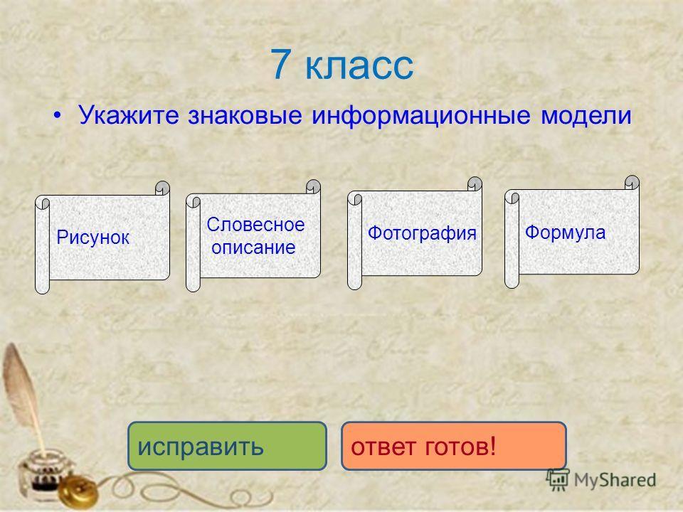 7 класс Укажите знаковые информационные модели исправить ответ готов! Рисунок Словесное описание Фотография Формула