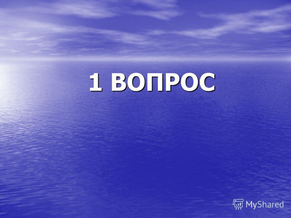 1 ВОПРОС