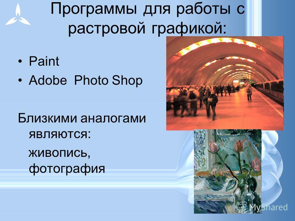 Применение: ретуширования, реставрирования фотографий; создания и обработки фотомонтажа; после сканирования изображения получаются в растровом виде