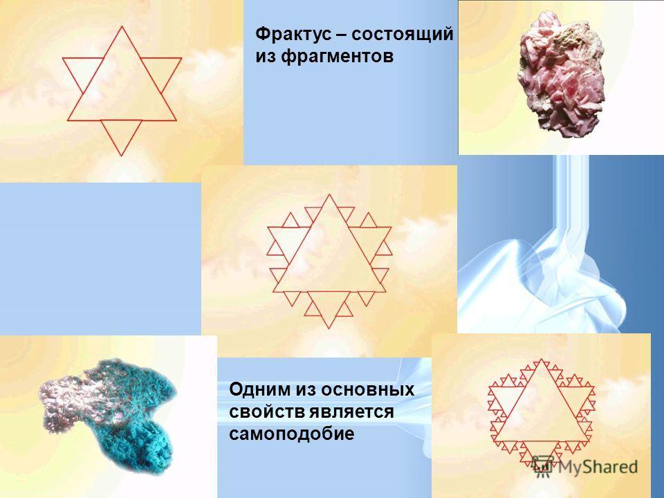 Фрактальная графика Основной элемент- математическая формула. Аналоги: Снежинка, кристалл.
