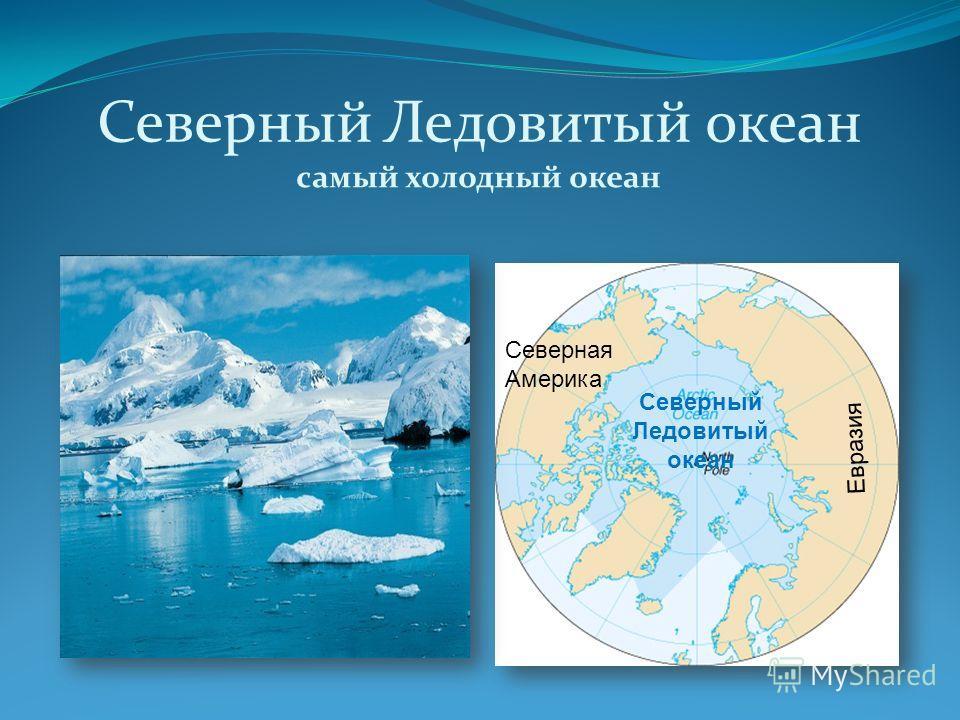 Северный Ледовитый океан самый холодный океан Северный Ледовитый океан Евразия Северная Америка
