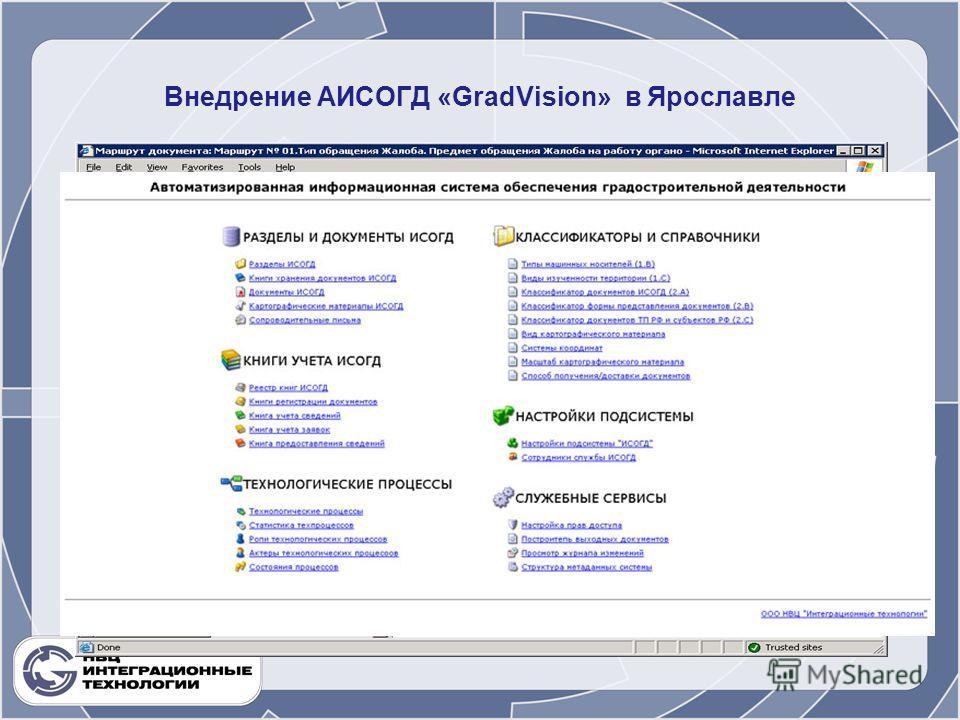 Внедрение АИСОГД «GradVision» в Ярославле