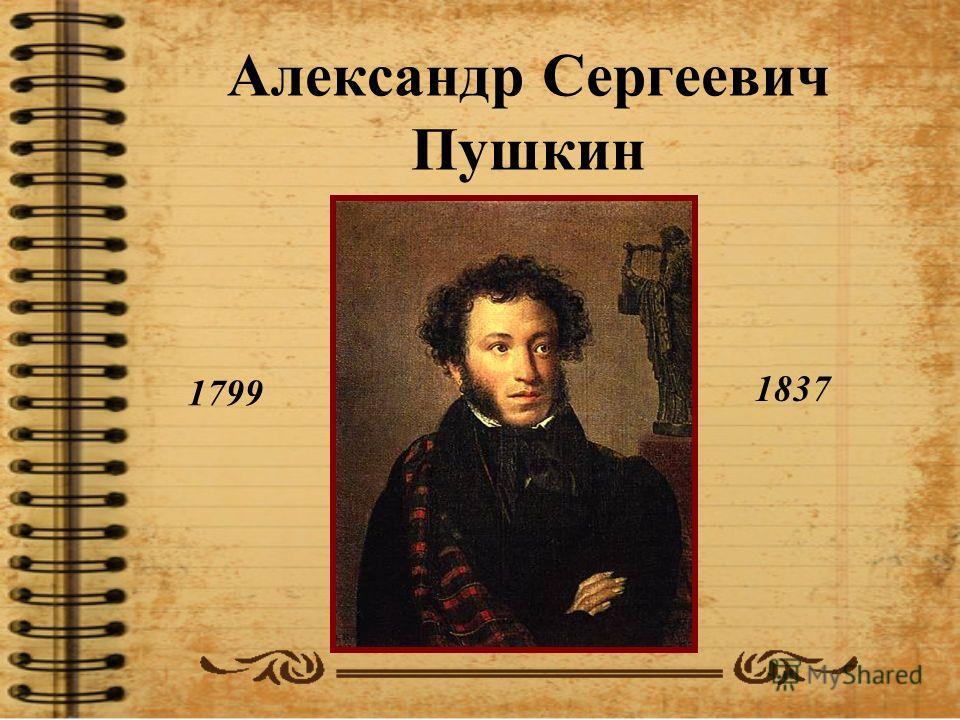 Александр Сергеевич Пушкин 1799 1837