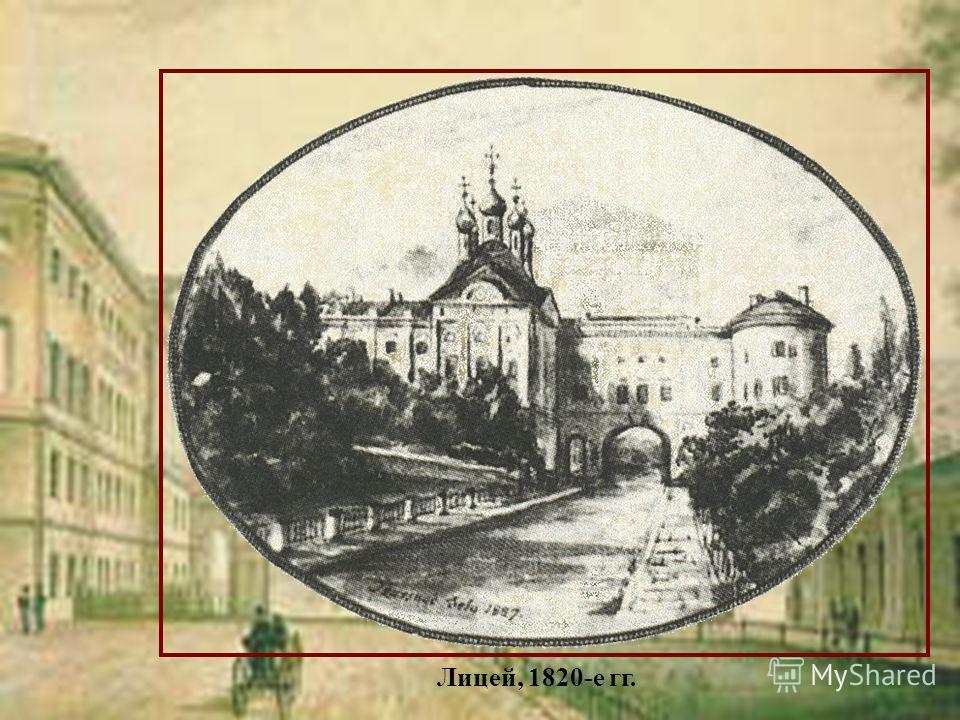 Лицей, 1820-е гг.