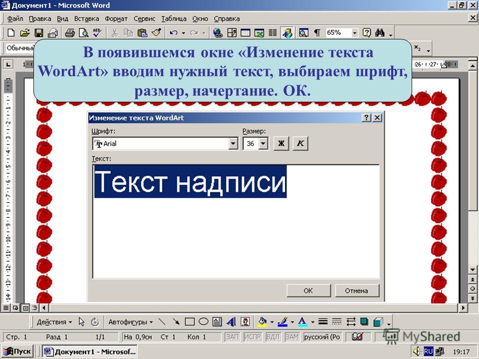 В появившемся окне «Изменение текста WordArt» вводим нужный текст, выбираем шрифт, размер, начертание. ОК.