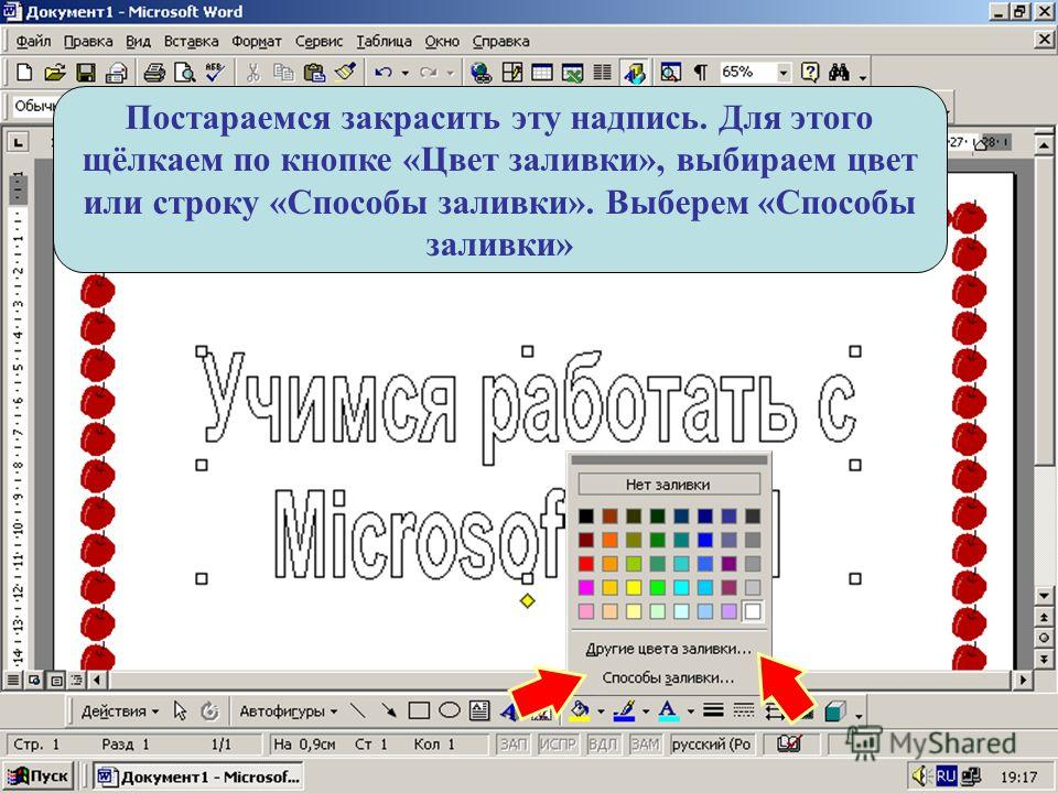 Постараемся закрасить эту надпись. Для этого щёлкаем по кнопке «Цвет заливки», выбираем цвет или строку «Способы заливки». Выберем «Способы заливки»