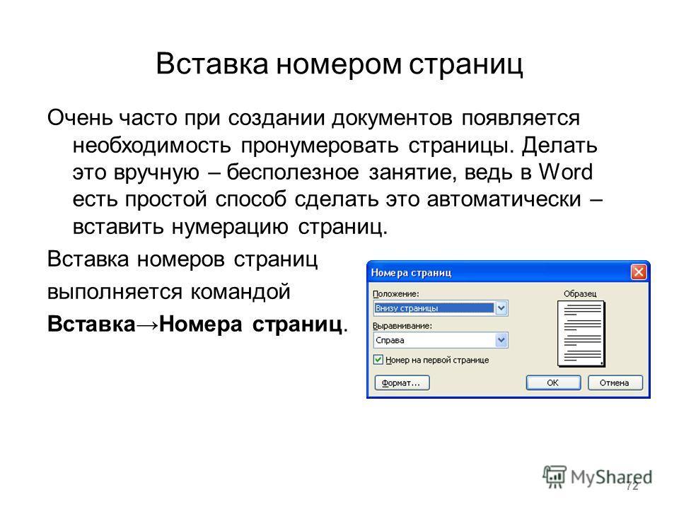 Вставка номером страниц Очень часто при создании документов появляется необходимость пронумеровать страницы. Делать это вручную – бесполезное занятие, ведь в Word есть простой способ сделать это автоматически – вставить нумерацию страниц. Вставка ном