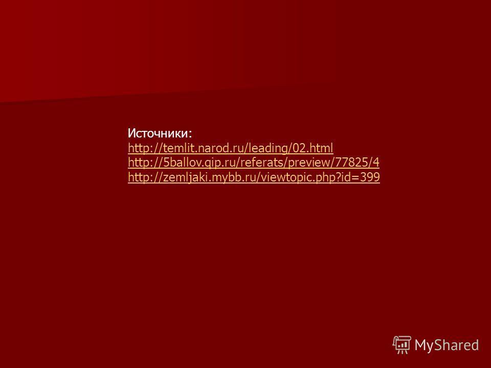 Источники: http://temlit.narod.ru/leading/02. html http://5ballov.qip.ru/referats/preview/77825/4 http://zemljaki.mybb.ru/viewtopic.php?id=399