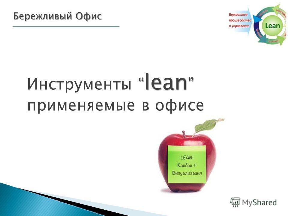 Бережливый Офис lean Инструменты lean применяемые в офисе