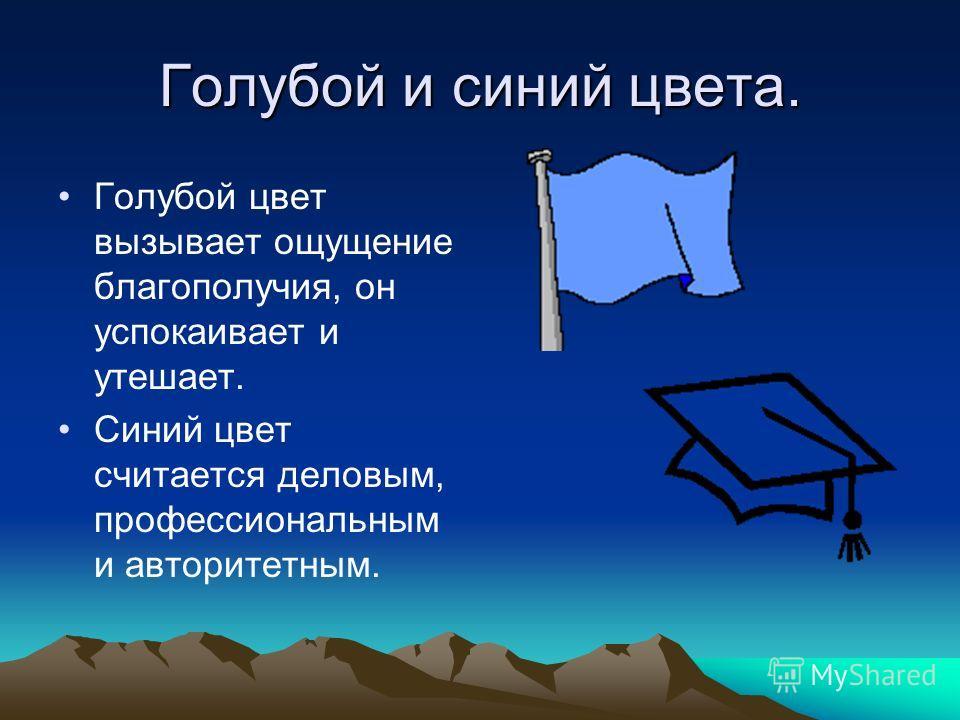 Голубой и синий цвета. Голубой цвет вызывает ощущение благополучия, он успокаивает и утешает. Синий цвет считается деловым, профессиональным и авторитетным.
