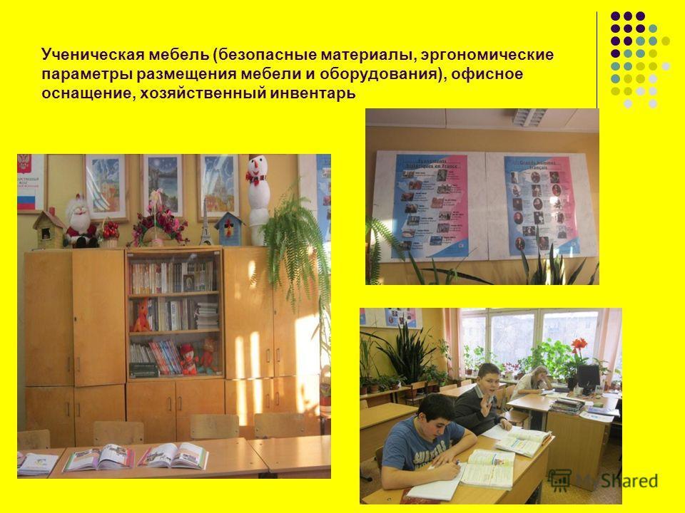 Ученическая мебель (безопасные материалы, эргономические параметры размещения мебели и оборудования), офисное оснащение, хозяйственный инвентарь